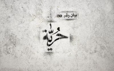 Le peuple syrien connaît son chemin